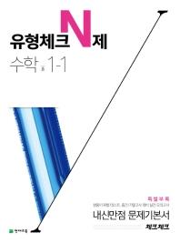 중학 수학 중1-1 내신만점 문제기본서(2020)(유형체크 N제)