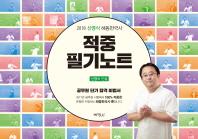 신영식 해동한국사 적중 필기노트(2018) #