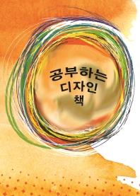 공부하는 디자인책(개정판 2판)(CD1장포함)
