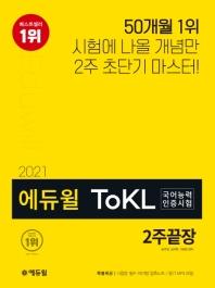 ToKL 국어능력인증시험 2주끝장(2021)(에듀윌)