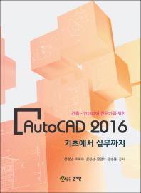 AutoCAD 2016(건축 인테리어 전문가를 위한)