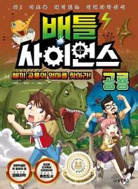배틀 사이언스: 공룡
