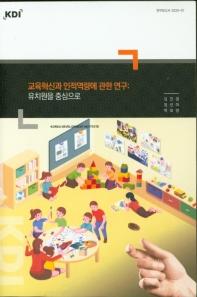 교육혁신과 인적역량에 관한 연구(연구보고서 2020-1)