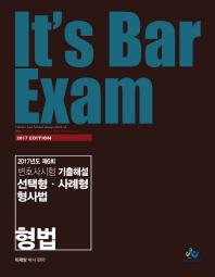 선택형 사례형 형사법(형법)(2017)(It's Bar Exam)