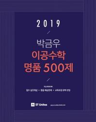 이공수학 명품 500제(2019)(박금우)