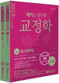 교정학 세트(2019)(해커스 공무원)(개정판)(전2권)
