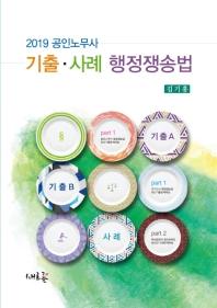 공인노무사 기출 사례 행정쟁송법(2019)