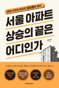 서울 아파트 상승의 끝은 어디인가 / 강승우