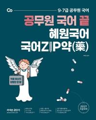 공무원 국어 끝 혜원국어 국어ZIP약(2021)(커넥츠 공단기)
