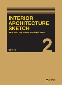 Interior Architecture Sketch. 2: Interior Architecture Sketch