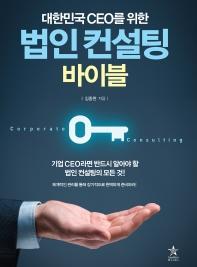 법인컨설팅 바이블(대한민국 CEO를 위한)