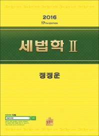 세법학. 2(2016)