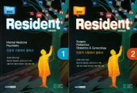 Resident(레지던트) 세트(2019)(전2권)