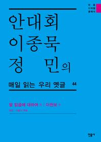 안대회ㆍ이종묵ㆍ정민의 매일 읽는 우리 옛글 44
