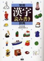 常用漢字讀み書き辭典