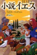 小說イエス