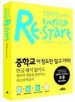 초등학생을 위한 ENGLISH RESTART