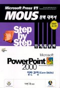 POWER POINT 2000 일반과정(MOUS STEP BY STEP 단계별 공략)(CD-ROM 1장 포