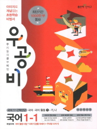 국어 1-1(2013)