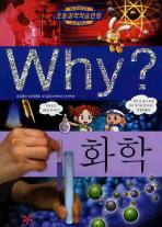 Why 화학