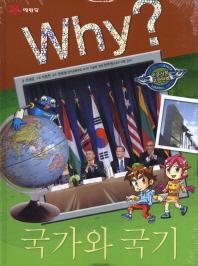 Why 국가과 국기(인문사회교양만화 S18)(양장본 HardCover)