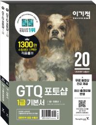 GTQ 포토샵 1급 기본서 세트(2020)