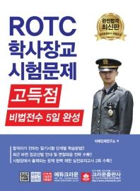 ROTC 학사장교 시험문제(2019)