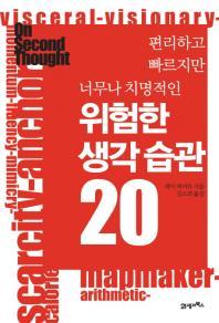 위험한 생각 습관 20(편리하고 빠르지만 너무나 치명적인)