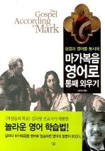 마가복음 영어로 통째 외우기(성경과 영어를 동시에)