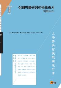 상해박물관장전국초죽서: 치의(한국연구재단 학술명저번역총서 동양편 213)(양장본 HardCover)