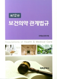 보건의약 관계법규(12판)
