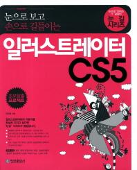 일러스트레이터 CS5(눈으로 보고 손으로 길들이는)(CD1장포함)(눈길시리즈)