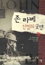 존 라베 난징의 굿맨