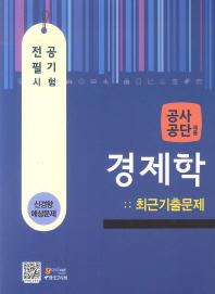 경제학 최근 기출문제(공사공단 채용)(2013)