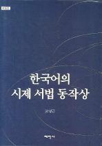 한국어의 시제 서법 동작상(보정판)(양장본 HardCover)