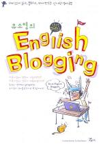 English Blogging(유소영의)(유소영의)