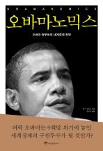 오바마노믹스: 오바마 정부하의 세계경제 전망
