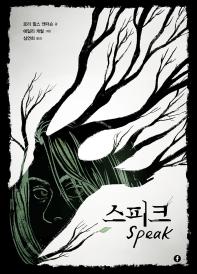 스피크(에프 그래픽 컬렉션)