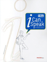 I CAN SPEAK. 1(1 BLUE)(MP3 무료다운+Mini Book)