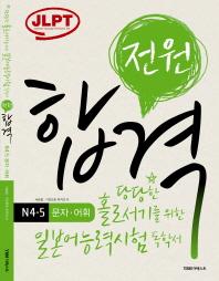 일본어능력시험(JLPT) N4 5: 문자 어휘(전원합격)