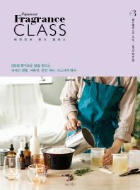 페파민트 향기 클래스(Pepamint Fragrance Class)