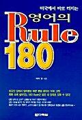 영어의 RULE 180