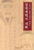 이율곡과 왕안석에게서 배우는 경제개혁의 지혜
