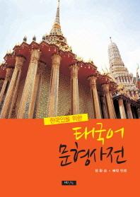 태국어 문형사전(한국인을 위한)