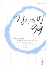 잘사는 법 99(마음산책 하나)