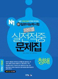신 일본어능력시험 파트별 실전적중 문제집 N1: 청해(CD1장포함)