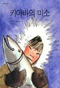 키아바의 미소(미래그림책 3)