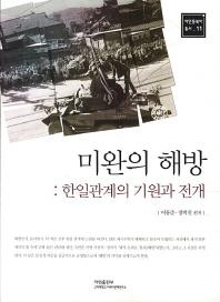 미완의 해방: 한일관계의 기원과 전개(아연동북아 총서 11)