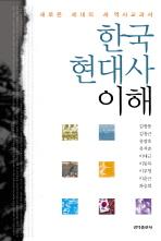 한국현대사의 이해