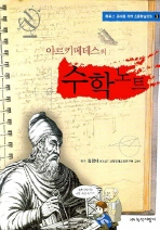 아르키메데스의 수학노트